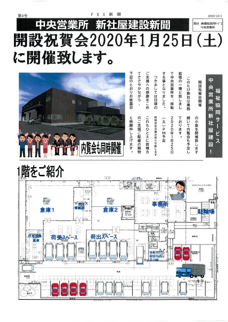 福祉協同サービス中央営業所建築新聞VOL1~4
